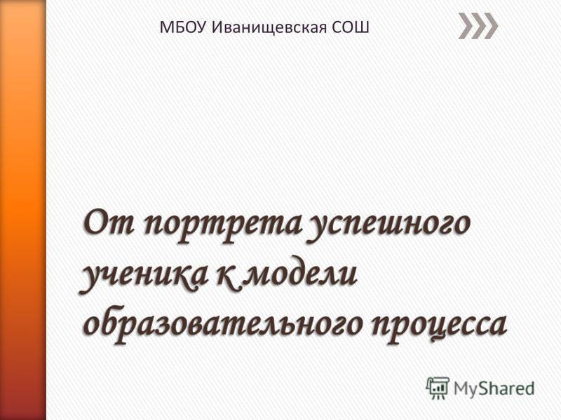 МБОУ Иванищевская СОШ