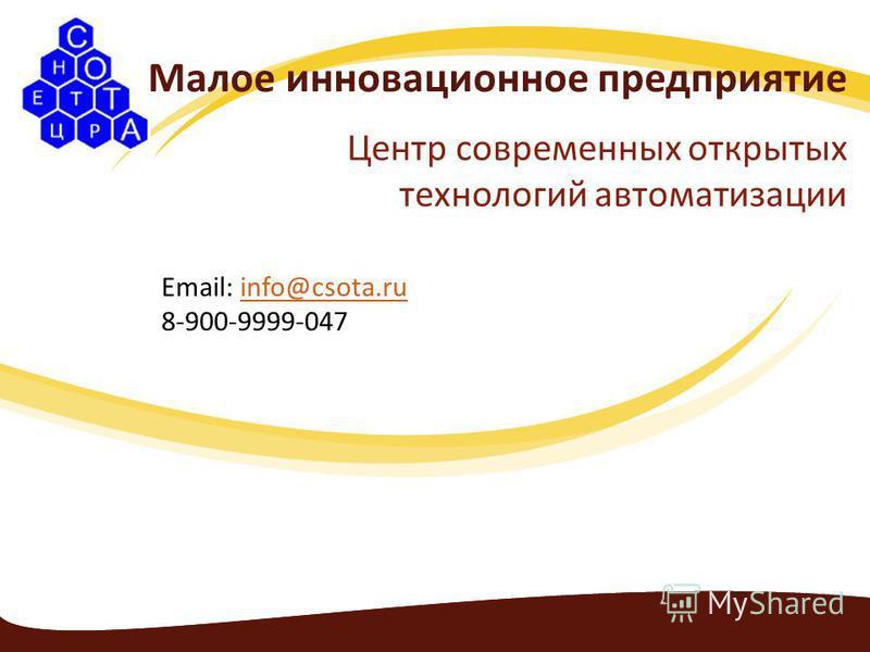 Малое инновационное предприятие Центр современных открытых технологий автоматизации Email: info@csota.ruinfo@csota.ru 8-900-9999-047