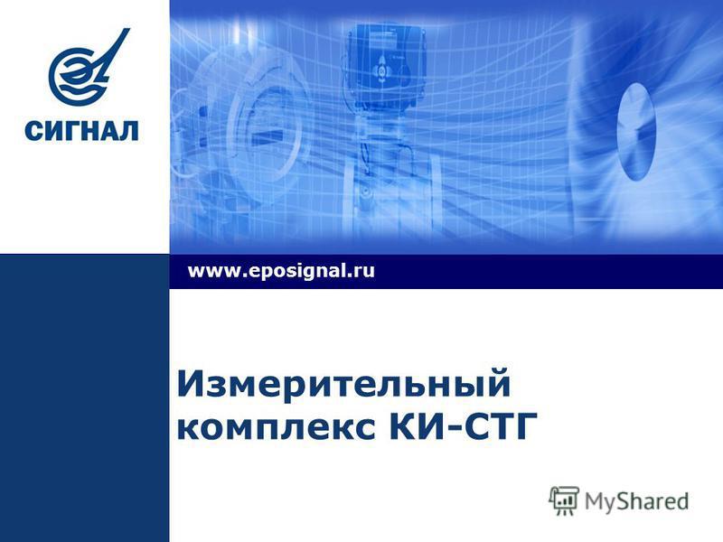 LOGO Измерительный комплекс КИ-СТГ www.eposignal.ru