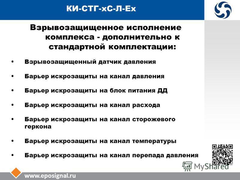 www.eposignal.ru КИ-СТГ-КС-Л-Ех Взрывозащищенное исполнение комплекса - дополнительно к стандартной комплектации: Взрывозащищенный датчик давления Барьер искрозащиты на канал давления Барьер искрозащиты на блок питания ДД Барьер искрозащиты на канал
