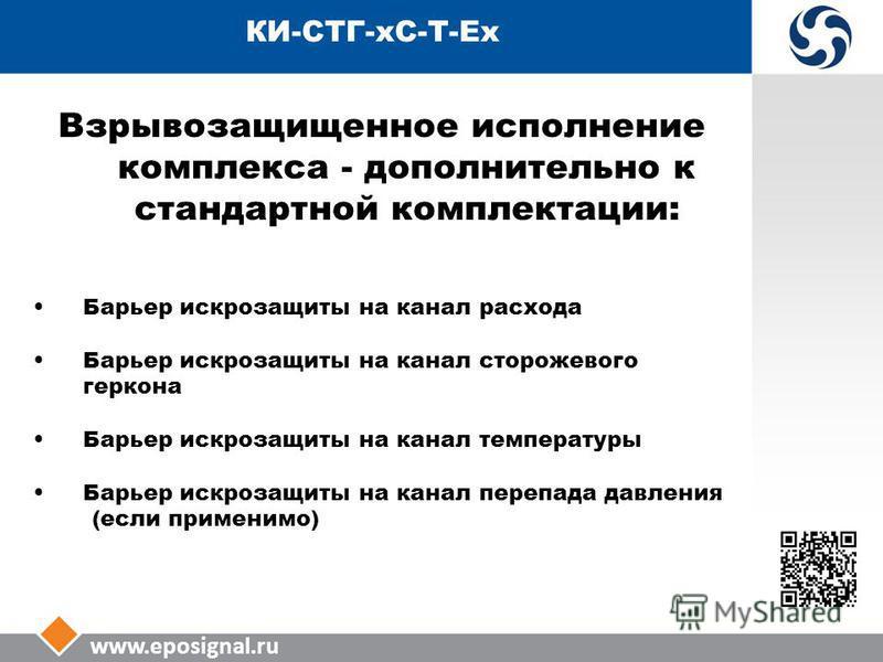 www.eposignal.ru КИ-СТГ-КС-Т-Ех Взрывозащищенное исполнение комплекса - дополнительно к стандартной комплектации: Барьер искрозащиты на канал расхода Барьер искрозащиты на канал сторожевого геркона Барьер искрозащиты на канал температуры Барьер искро
