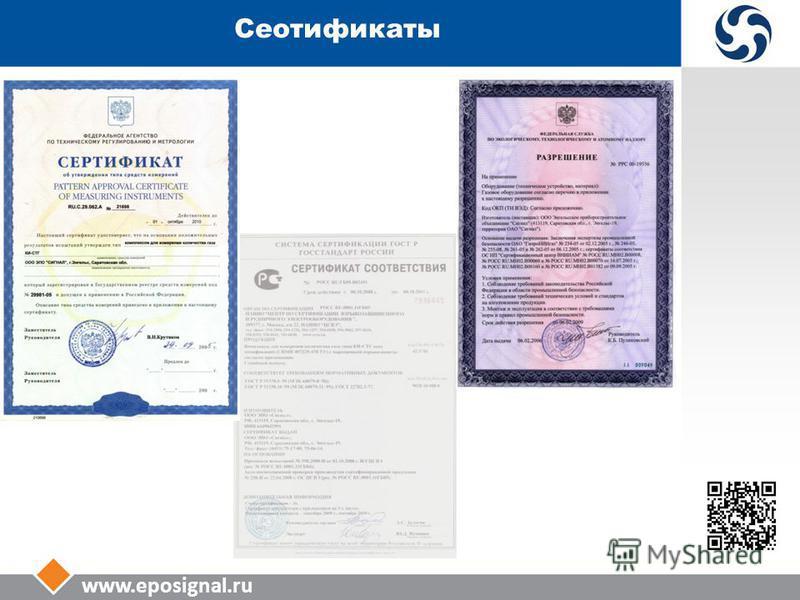 www.eposignal.ru Сеотификаты