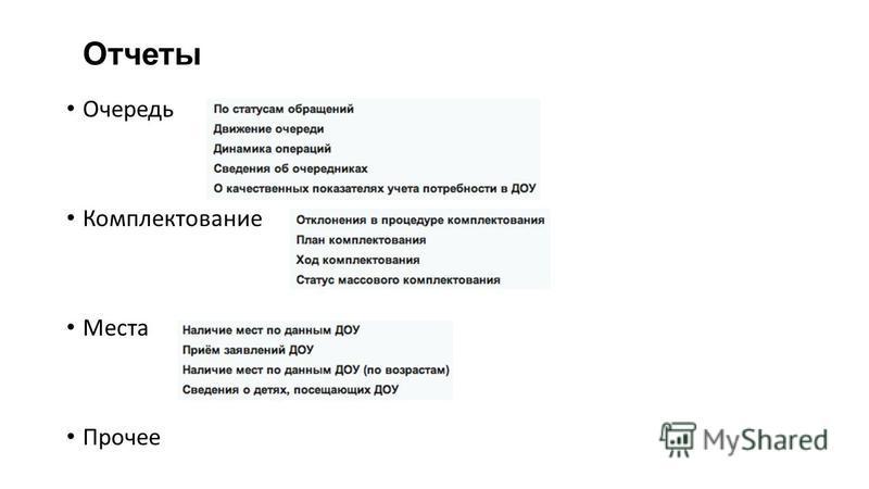 Отчеты Очередь Комплектование Места Прочее