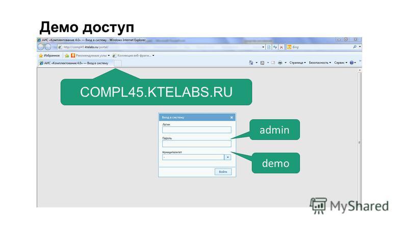 Демо доступ COMPL45.KTELABS.RU admin demo