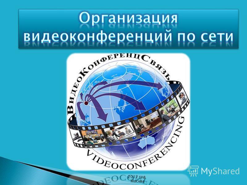 2012 год Москва