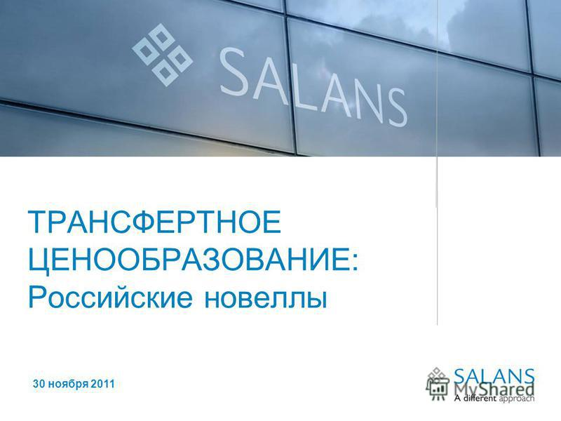 ТРАНСФЕРТНОЕ ЦЕНООБРАЗОВАНИЕ: Российские новеллы 30 ноября 2011