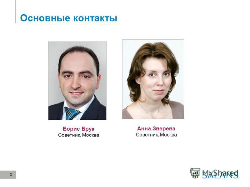 2 Основные контакты Борис Брук Советник, Москва Анна Зверева Советник, Москва