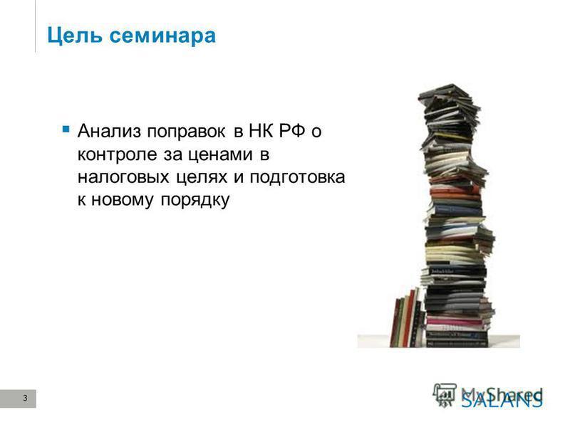 33 Цель семинара Анализ поправок в НК РФ о контроле за ценами в налоговых целях и подготовка к новому порядку