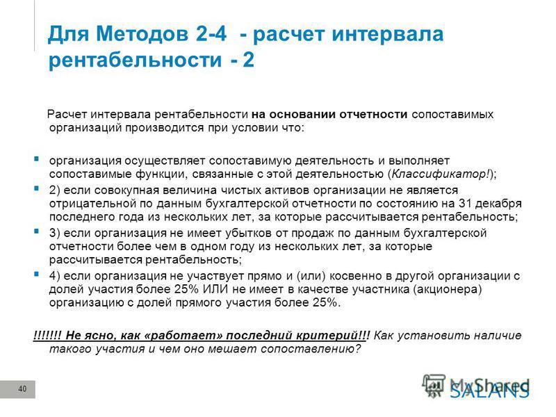 40 Для Методов 2-4 - расчет интервала рентабельности - 2 Расчет интервала рентабельности на основании отчетности сопоставимых организаций производится при условии что: организация осуществляет сопоставимую деятельность и выполняет сопоставимые функци