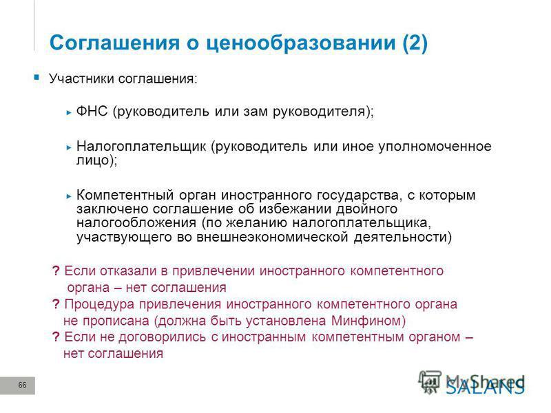 66 Соглашения о ценообразовании (2) Участники соглашения: ФНС (руководитель или зам руководителя); Налогоплательщик (руководитель или иное уполномоченное лицо); Компетентный орган иностранного государства, с которым заключено соглашение об избежании