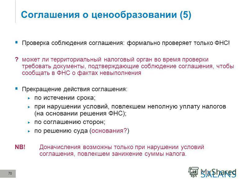 70 Соглашения о ценообразовании (5) Проверка соблюдения соглашения: формально проверяет только ФНС! ?может ли территориальный налоговый орган во время проверки требовать документы, подтверждающие соблюдение соглашения, чтобы сообщать в ФНС о фактах н