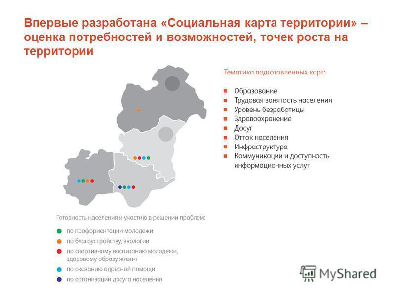 Впервые разработана «Социальная карта территории» – оценка потребностей и возможностей, точек роста на территории