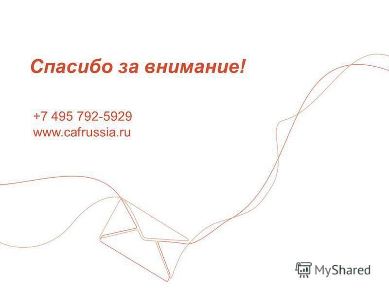 Спасибо за внимание! +7 495 792-5929 www.cafrussia.ru