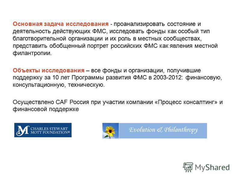 Основная задача исследования - проанализировать состояние и деятельность действующих ФМС, исследовать фонды как особый тип благотворительной организации и их роль в местных сообществах, представить обобщенный портрет российских ФМС как явления местно