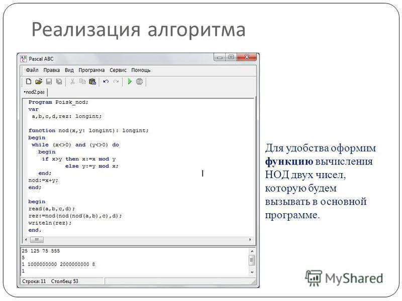 Реализация алгоритма Для удобства оформим функцию вычисления НОД двух чисел, которую будем вызывать в основной программе.