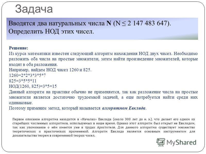 Задача Вводятся два натуральных числа N (N 2 147 483 647). Определить НОД этих чисел. Решение: Из курса математики известен следующий алгоритм нахождения НОД двух чисел. Необходимо разложить оба числа на простые множители, затем найти произведение мн
