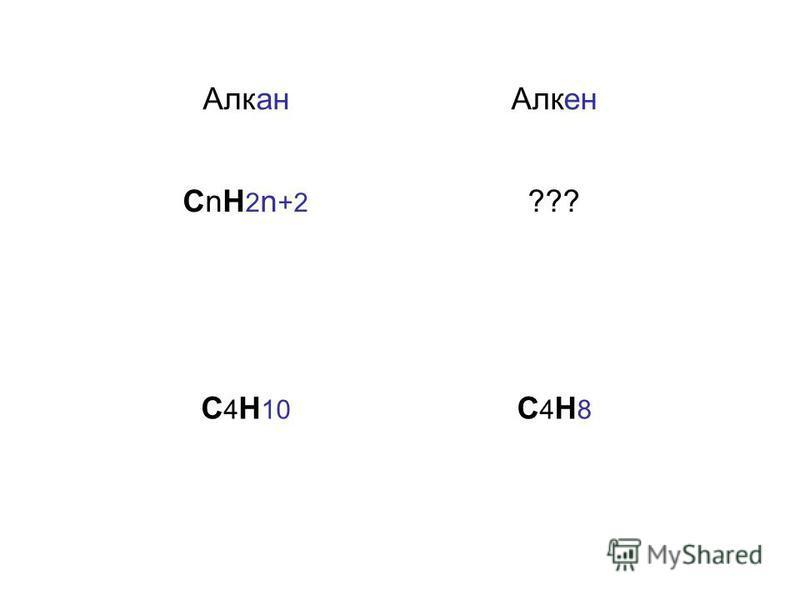 Алкан Алкен СnH 2 n +2 ??? С 4 H 10 С4H8С4H8