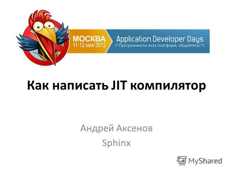 Как написать JIT компилятор Андрей Аксенов Sphinx