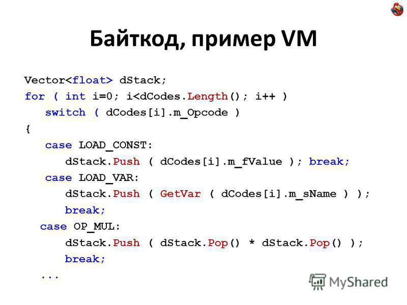 Байткод, пример VM Vector dStack; for ( int i=0; i