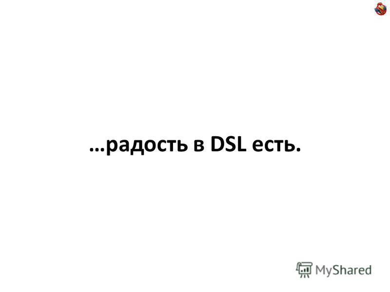 …радость в DSL есть.
