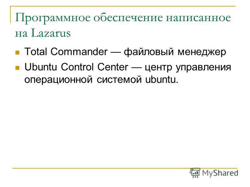 Программное обеспечение написанное на Lazarus Total Commander файловый менеджер Ubuntu Control Center центр управления операционной системой ubuntu.