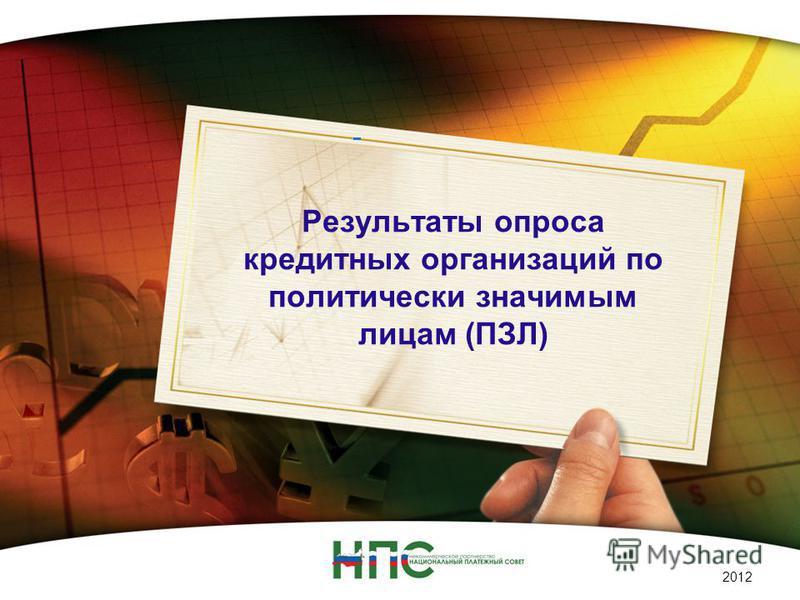 2012 Результаты опроса кредитных организаций по политически значимым лицам (ПЗЛ)