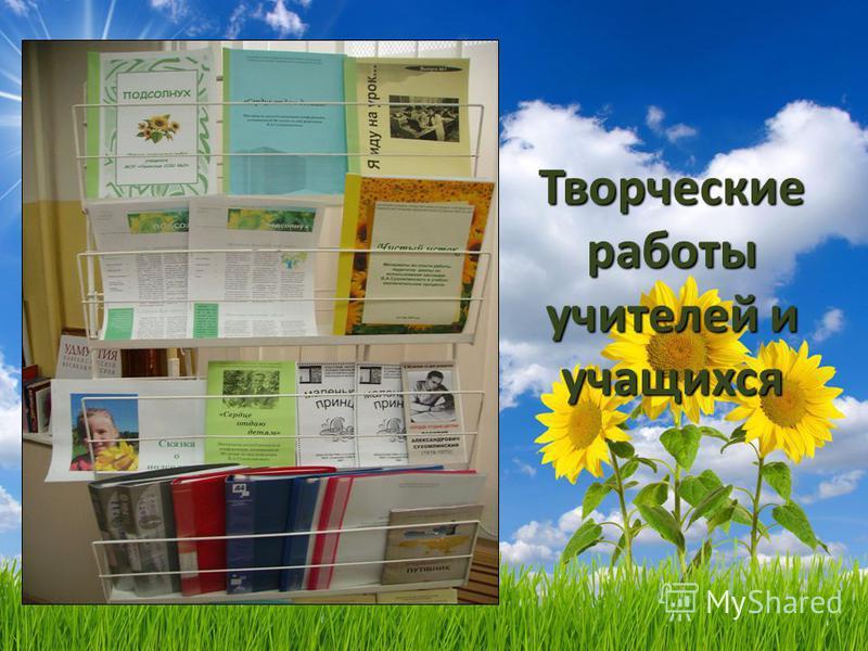 Творческие работы учителей и учащихся