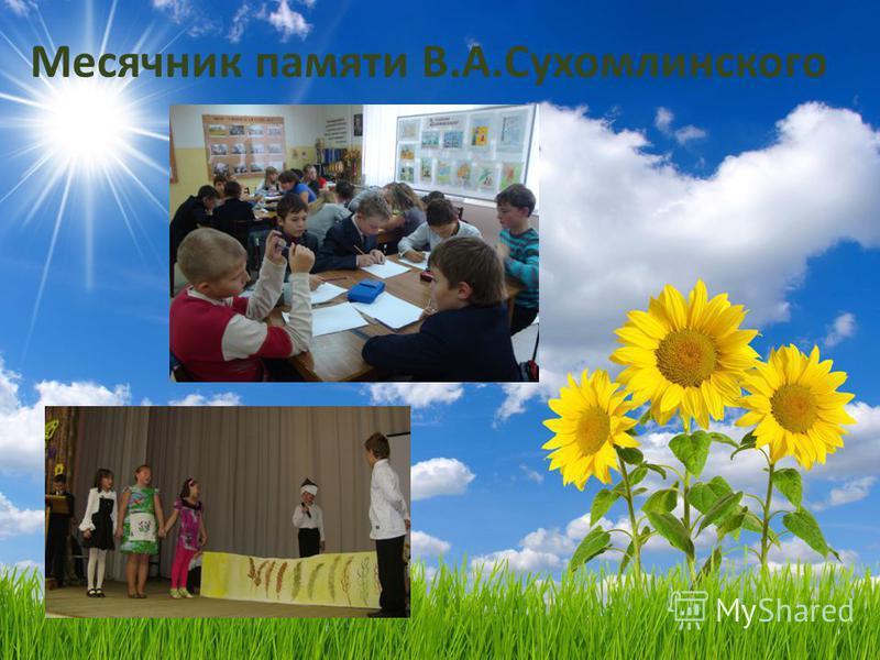 Месячник памяти В.А.Сухомлинского