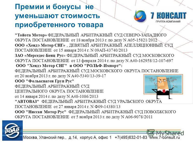 Москва, Уланский пер., д.14, корпус А, офис 1 +7(495)632-01-83 www.7-consult.ru Премии и бонусы не уменьшают стоимость приобретенного товара