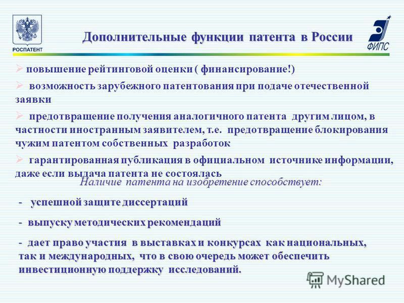 Дополнительные функции патента в России повышение рейтинговой оценки ( финансирование!) возможность зарубежного патентования при подаче отечественной заявки предотвращение получения аналогичного патента другим лицом, в частности иностранным заявителе