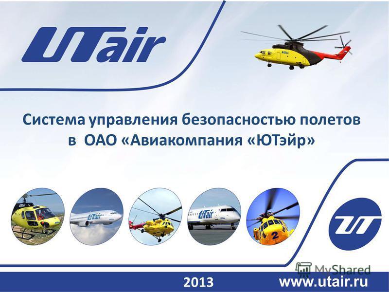 2013 Система управления безопасностью полетов в ОАО «Авиакомпания «ЮТэйр» 2013