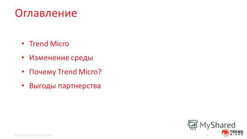 Оглавление Copyright 2013 Trend Micro Inc. 2 Trend Micro Изменение среды Почему Trend Micro? Выгоды партнерства