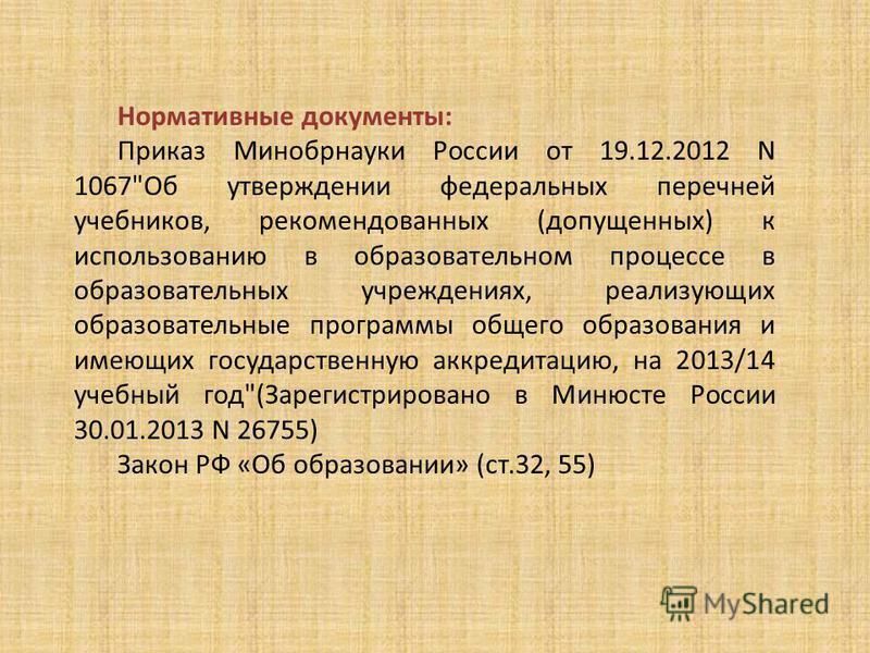 Нормативные документы: Приказ Минобрнауки России от 19.12.2012 N 1067
