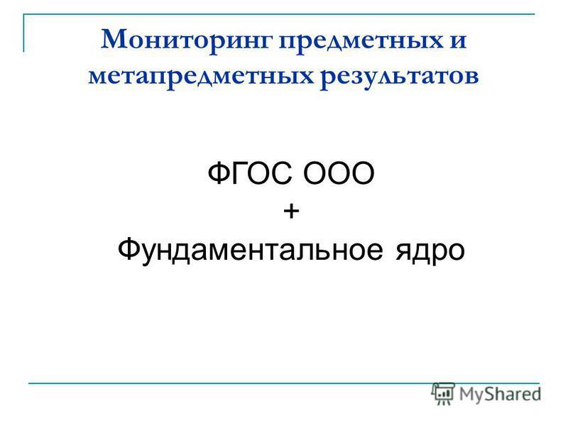 Мониторинг предметных и метапредметных результатов ФГОС ООО + Фундаментальное ядро