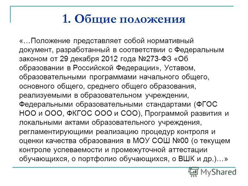 «…Положение представляет собой нормативный документ, разработанный в соответствии с Федеральным законом от 29 декабря 2012 года 273-ФЗ «Об образовании в Российской Федерации», Уставом, образовательными программами начального общего, основного общего,