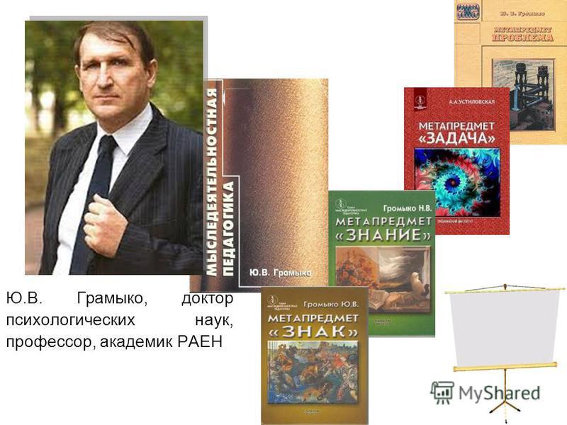 Ю.В. Грамыко, доктор психологических наук, профессор, академик РАЕН