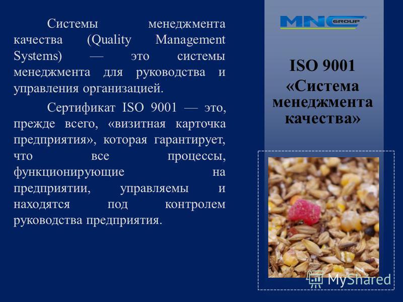 ISO 9001 «Система менеджмента качества» Системы менеджмента качества (Quality Management Systems) это системы менеджмента для руководства и управления организацией. Сертификат ISO 9001 это, прежде всего, «визитная карточка предприятия», которая гаран