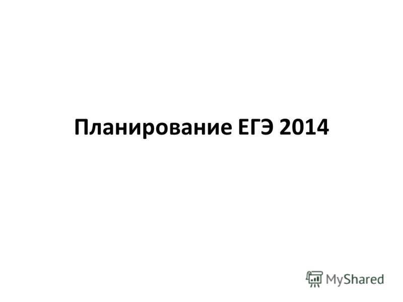 Планирование ЕГЭ 2014