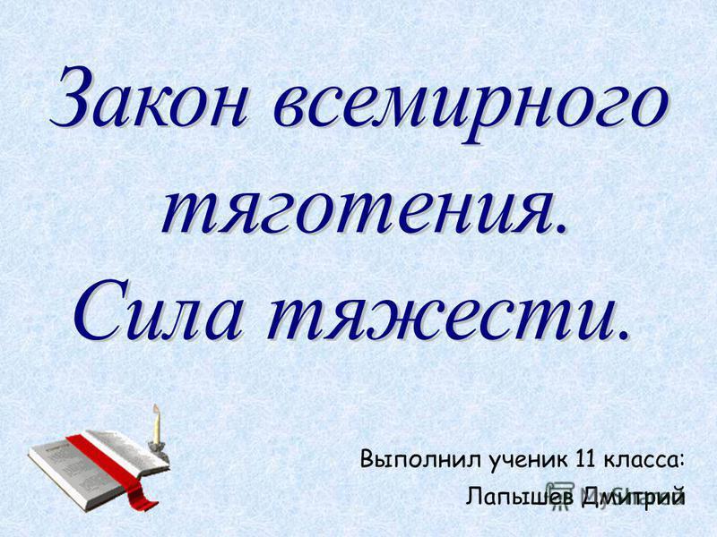 Выполнил ученик 11 класса: Лапышев Дмитрий