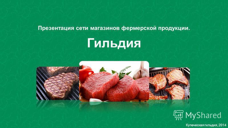 Презентация сети магазинов фермерской продукции. Гильдия Купеческая гильдия, 2014
