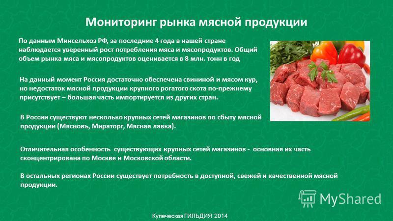 Купеческая ГИЛЬДИЯ 2014 Мониторинг рынка мясной продукции В России существуют несколько крупных сетей магазинов по сбыту мясной продукции (Мясновъ, Мираторг, Мясная лавка). Отличительная особенность существующих крупных сетей магазинов - основная их