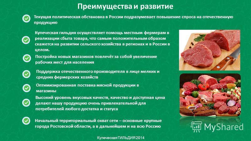 Купеческая ГИЛЬДИЯ 2014 Преимущества и развитие Купеческая гильдия осуществляет помощь местным фермерам в реализации сбыта товара, что самым положительным образом скажется на развитии сельского хозяйства в регионах и в России в целом. Текущая политич