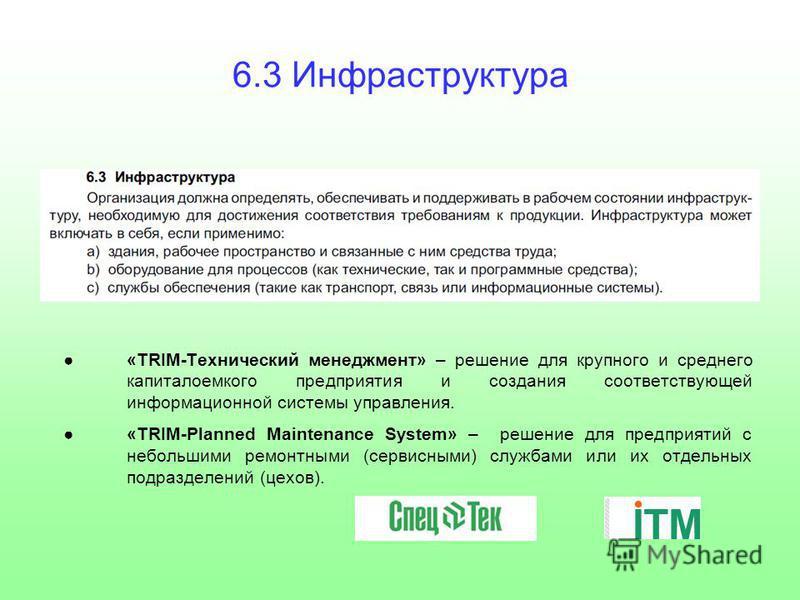 6.3 Инфраструктура «TRIM-Технический менеджмент» – решение для крупного и среднего капиталоемкого предприятия и создания соответствующей информационной системы управления. «TRIM-Planned Maintenance System» – решение для предприятий с небольшими ремон