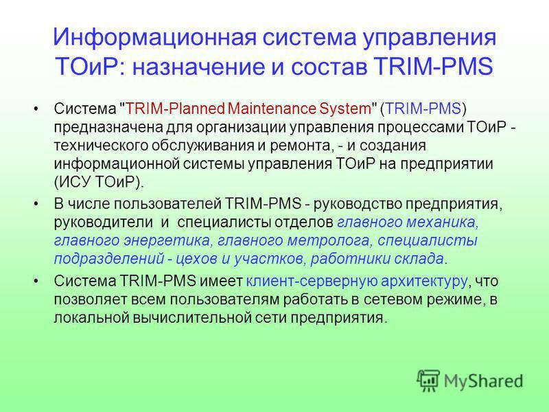 Информационная система управления ТОиР: назначение и состав TRIM-PMS Система