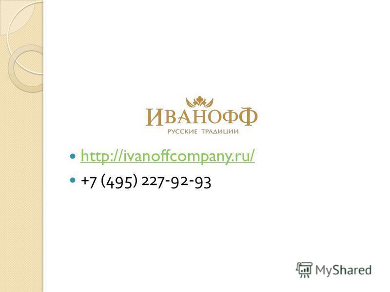 http://ivanoffcompany.ru/ +7 (495) 227-92-93