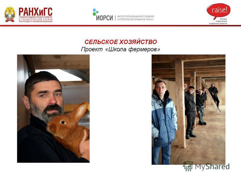 СЕЛЬСКОЕ ХОЗЯЙСТВО Проект «Школа фермеров»