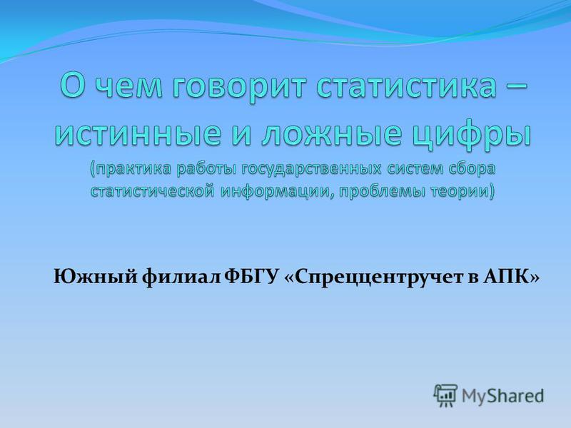 Южный филиал ФБГУ «Спреццентручет в АПК»