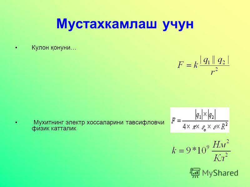 Мустахкамлаш учун Кулон қонуни… Мухитнинг электр хоссаларини тавсифловчи физик катталик