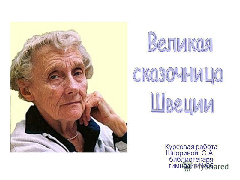 Курсовая работа Шпориной С.А., библиотекаря гимназии 66
