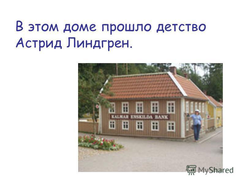 В этом доме прошло детство Астрид Линдгрен.